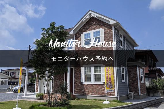 モニターハウス予約へ