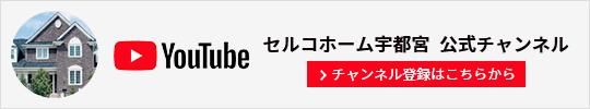 セルコホーム宇都宮 公式チャンネル